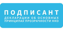 Мы являемся подписантами декларации о прозрачности НКО